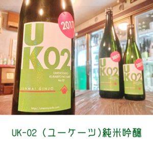 UK-02(ユーケーツ) 純米吟醸 ロゴ