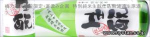 梅乃宿 特別純米生酛(キモト)仕込無濾過生原酒 バナー