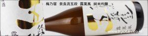 梅乃宿 奈良流五段 露葉風 純米吟醸 バナー