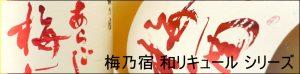 梅乃宿 和リキュール バナー