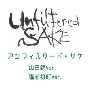 アンフィルタード・サケ ロゴ