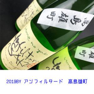 梅乃宿 アンフィルタード 高島雄町 バナー