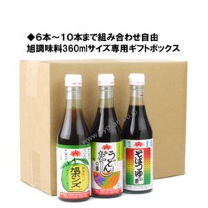 旭ポンズ360ml専用ギフトカートン