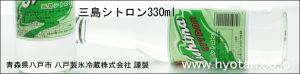 三島シトロン330ml バナー