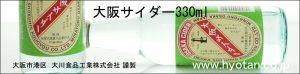 大阪サイダー バナー