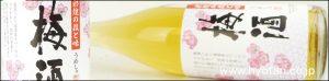 さつまの梅酒 彩煌の梅酒 バナー