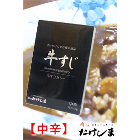 たけしま特製 大阪名物の 牛すじカレー【中辛】200g