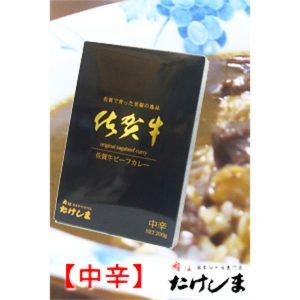 特撰・佐賀牛ビーフカレー200g