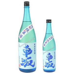 車坂 29BY 涼(りょう)の純米酒(生貯蔵酒)
