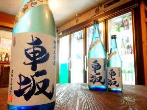 車坂 涼の純米酒(生貯蔵酒)