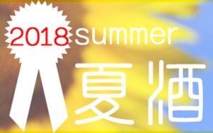 夏のお酒 バナー