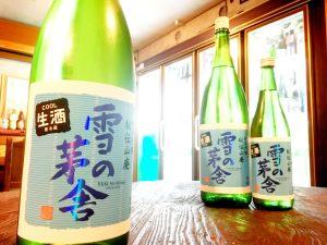 雪の茅舎 秘伝山廃 限定生酒(夏酒)