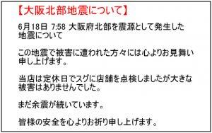大阪府北部地震について