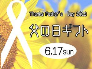 父の日用ギフトページ