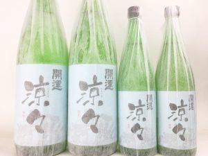 開運 涼々 純米酒