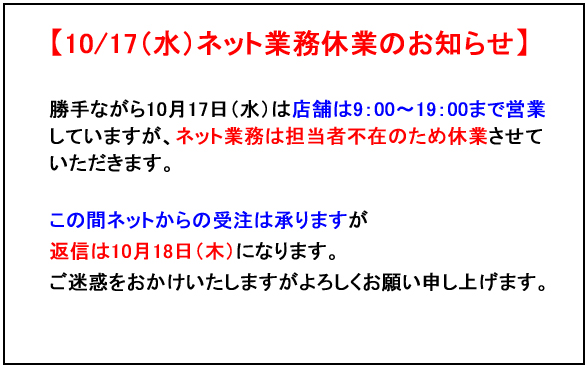 10/17ネット業務休業
