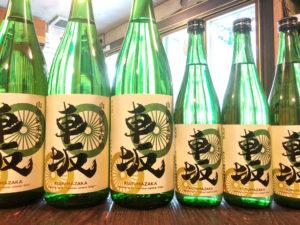 車坂 山廃純米吟醸酒 29BY