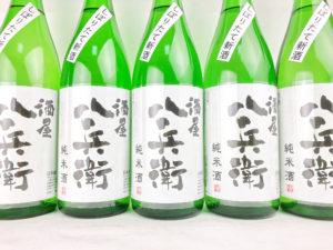2018BY 酒屋 八兵衛 しぼりたて新酒 純米酒 バナー