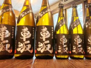 車坂 29BY 純米大吟醸 瓶囲い一つ火(火入酒) バナー