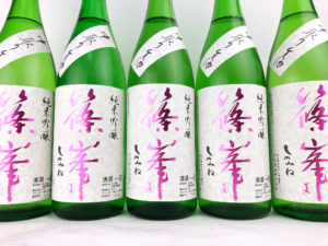 30BY 篠峯 純米吟醸 中取り生酒 五割磨き