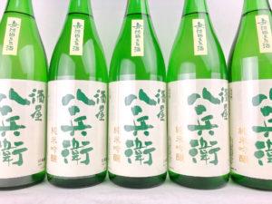 2018BY 酒屋 八兵衛 純米吟醸無濾過生原酒