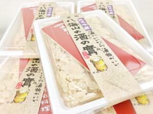 八海山の酒の實(さけのみ)純米吟醸酒粕 300g バナー