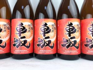 車坂 山廃純米 生酒 30BY バナー