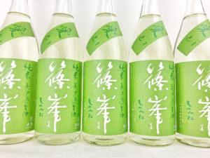 30BY 篠峯 愛山 純米 無濾過生原酒 バナー