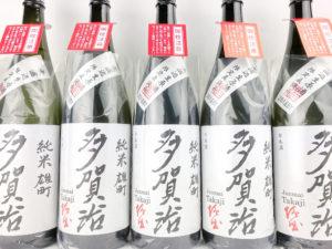 多賀治(たかじ) 純米雄町 無濾過生原酒 2018BY バナー