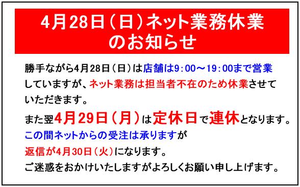 4/28(日)ネット業務休業