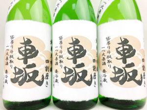 車坂 純米大吟醸 四割磨き 袋吊り斗瓶取り 一つ火原酒 30BY 1800ml バナー