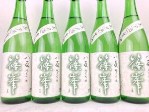 30BY 篠峯 八反 純米吟醸 無濾過生酒 バナー