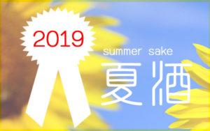 2019夏のお酒バナー