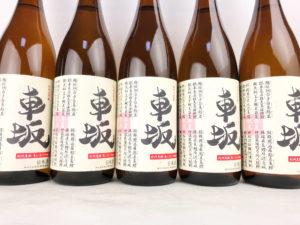 車坂 魚に合う吟醸酒(生貯蔵酒)バナー