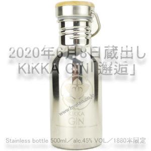 橘花 KIKKA GIN「邂逅(かいこう)」Stainless bottle 500ml