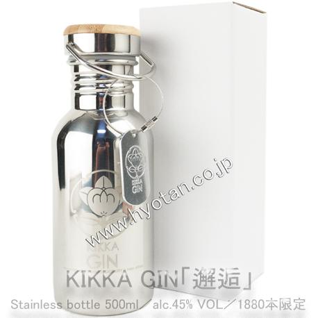 2020年6月8日蔵出し!橘花 KIKKA GIN「邂逅(かいこう)」Stainless bottle 500ml