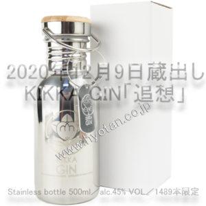 橘花 KIKKA GIN「追想」Stainless bottle 500ml(箱入)