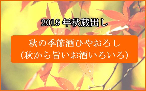 2019秋の季節酒