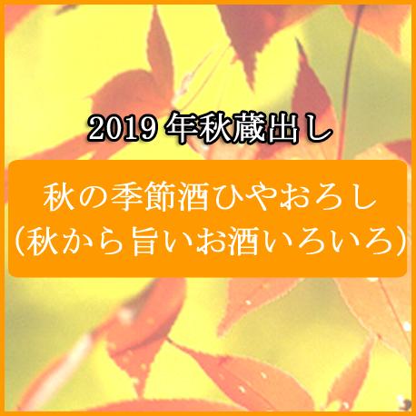 2019秋 ひやおろし