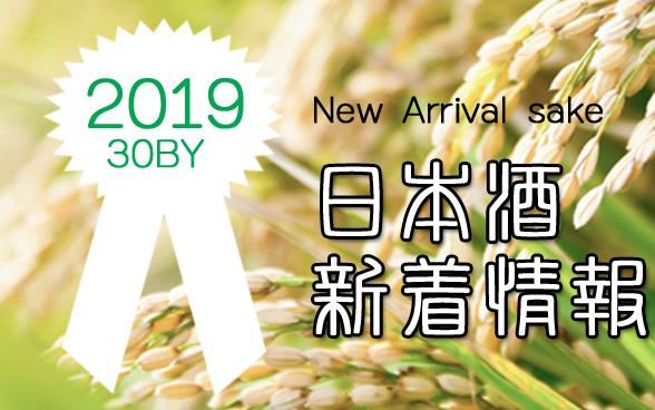 2019日本酒新着情報