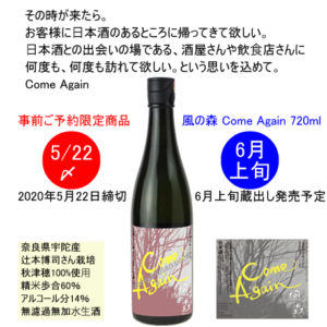 風の森 Come Again 720ml
