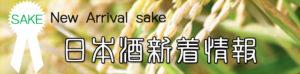 日本酒新着情報ページ バナー