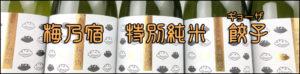 梅乃宿 特別純米 餃子 バナー