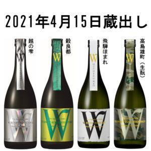 日本酒 W(ダブリュー)2021.04蔵出し分バナー