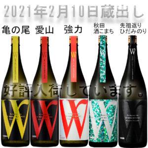 2021年2月10日蔵出し 日本酒W5酒 入荷バナー