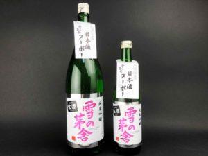R1BY 雪の茅舎 純米吟醸生酒 バナー3