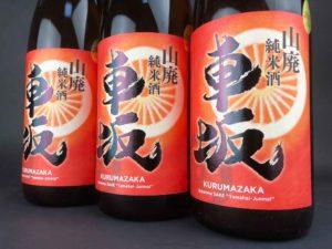 27BY 車坂 山廃純米酒1800ml バナー