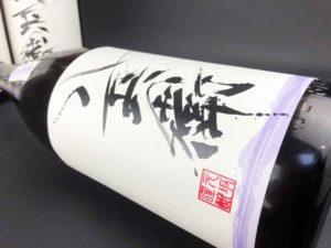 2019BY 酒屋 八兵衛 純米無濾過生原酒 バナー
