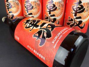 車坂 山廃純米 生酒 R1BY バナー