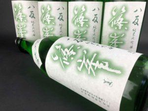 R01BY 篠峯 八反 純米大吟醸 中取り生酒 バナー